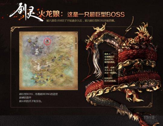 图3:超巨型BOSS火龙.jpg