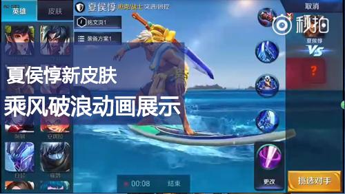 王者荣耀夏侯惇新皮肤乘风破浪动画视频展示 乘风破浪视频