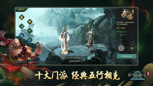 剑侠情缘五行玩法 《剑网1:归来》万人大服明日开启