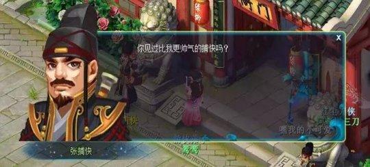 《画江山》NPC个个都是骚话王? 来看看他们的逗趣对话吧