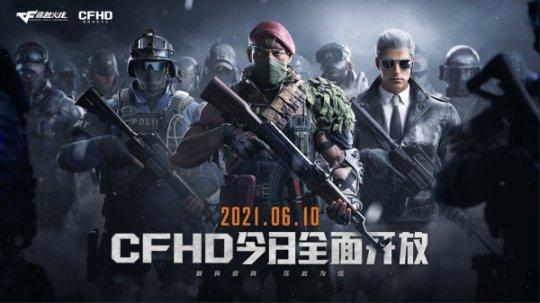 CFHD今日全面开放 全新战场热血升级