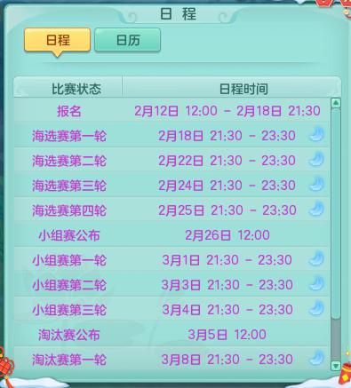 【图08:《神武4》电脑版第六届巅峰精英赛时间安排】.png