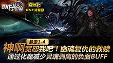 达人Show02期:幽魂复仇小跑暴走1-4