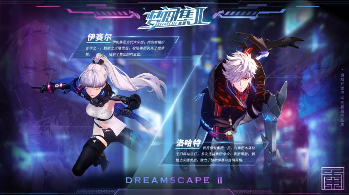 《梦间集》IP新作《梦间集2》亮相上海两周年庆典