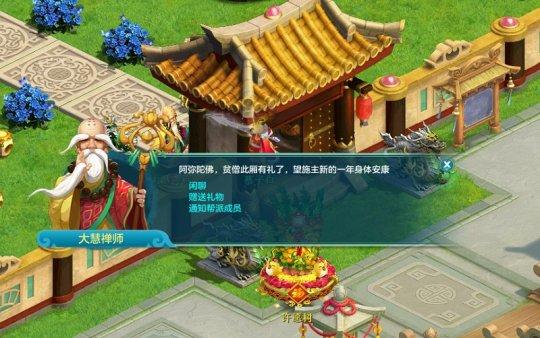 【图01:《神武4》电脑版春节活动——恭贺新春】.jpg