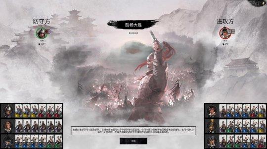《全面戰爭:三國》評測圖片