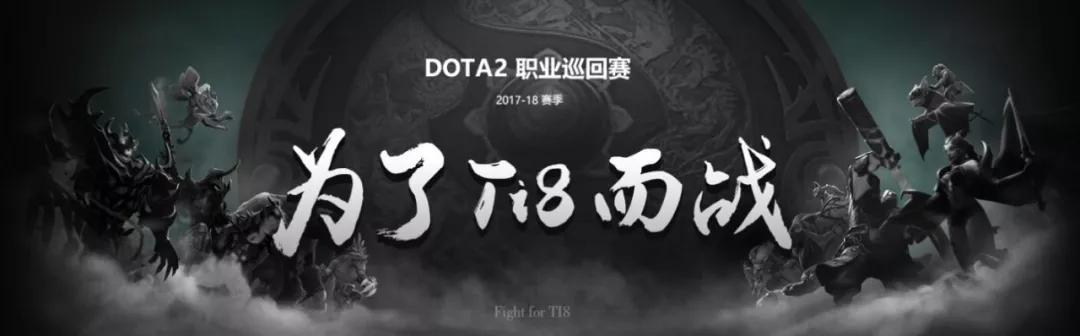 VPGAME年度盘点:2017年DOTA圈大事件!