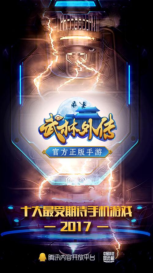 """图片: 图1+《武林外传官方手游》+""""十大最受期待手机游戏"""".jpg"""