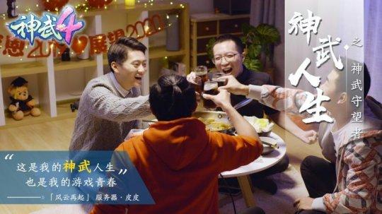 【图1 《神武人生》系列玩家纪录片剧照】.jpg
