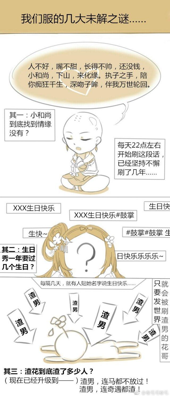 剑网条漫 (5).jpg