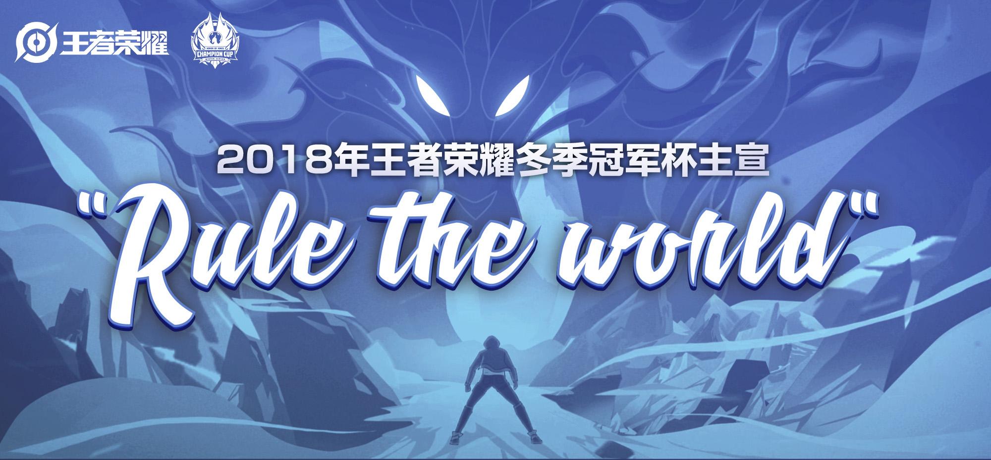 2018冬季冠军杯主宣传片Rule the World