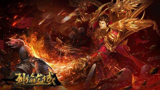 超自由PK 《烈焰龙城》缔造万人攻城王者
