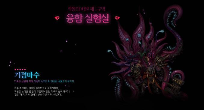 �n服《���`》24日推出新副本BOSS怪曝光