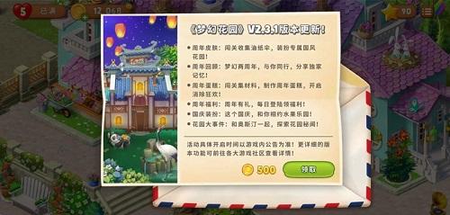 图1:《梦幻花园》2.3.1版本-500.jpg