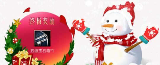 《【天游代理平台】凛冬已至《神鬼世界》双旦狂欢活动来袭》