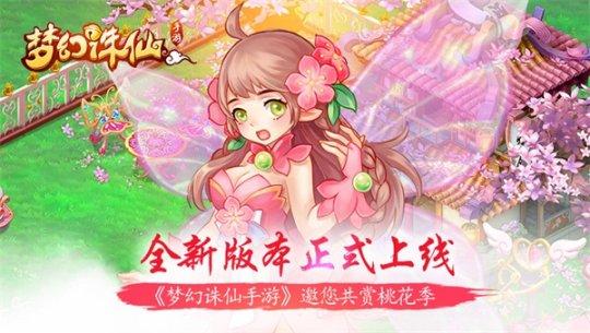 《梦幻诛仙手游》邀您共赏桃花季 全新版本正式上线