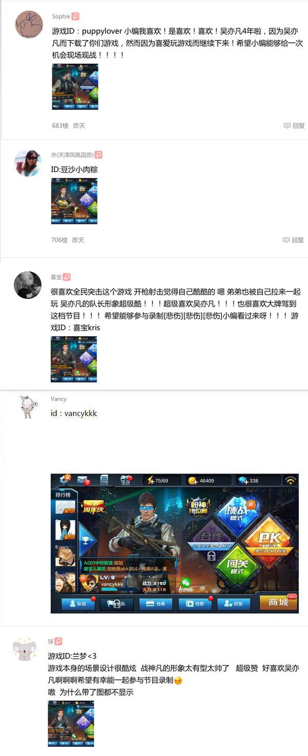 吴亦凡枪法首秀 现场观战资格幸运玩家名单