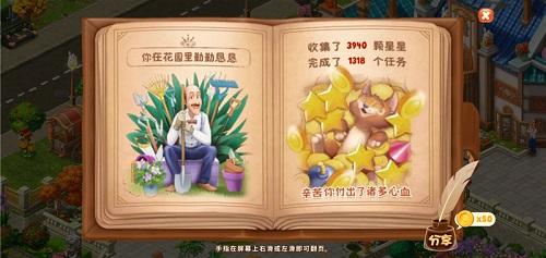图4:《梦幻花园》周年回顾-完成任务-500.jpg
