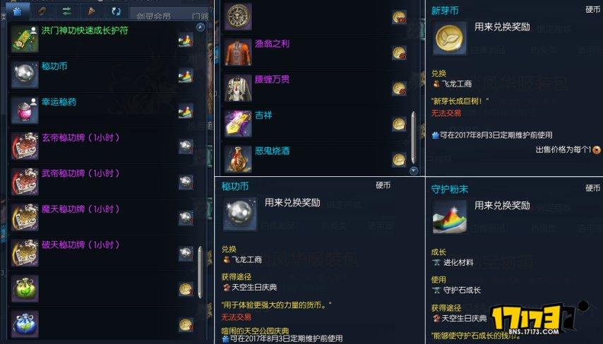 飞龙工商活动兑换更新.png