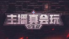 【主播真会玩】蓝战非仓鼠王之真实兄弟