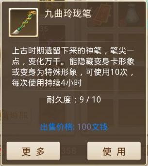 【图2:新增九曲玲珑笔道具】.png