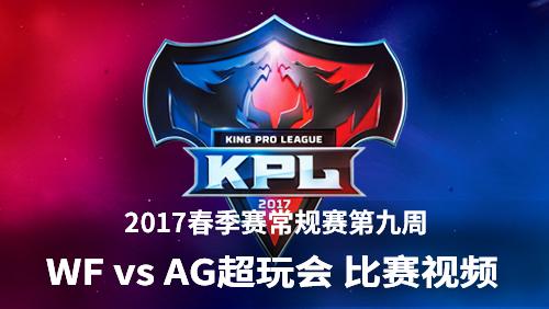 王者荣耀KPL春季赛常规赛第九周 WF vs AG超玩会比赛视频