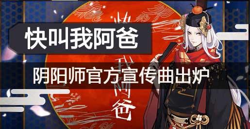阴阳师官方宣传曲《快叫我阿爸》视频出炉