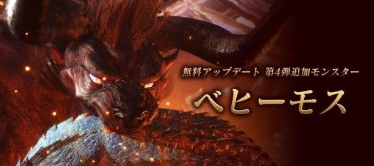 """怪物猎人世界追加魔物""""贝希摩斯"""" FF14梦幻联动于8月上线-迷你酷-MINICOLL"""