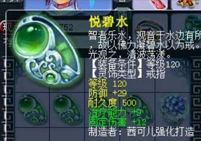 梦境西游电脑版辅佐PK时对灵饰的分优先级挑选