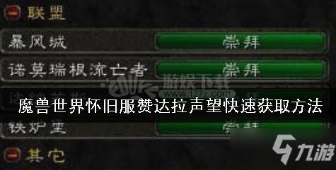 胜游首页怀旧服赞达拉声望怎么获取 赞达拉声望快速获取方法