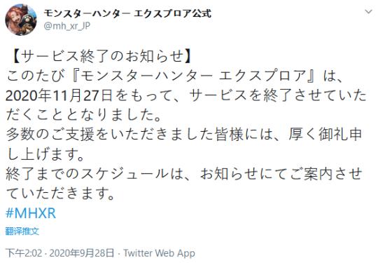 《【天游app注册】《怪物猎人》手游11月27日正式停服》