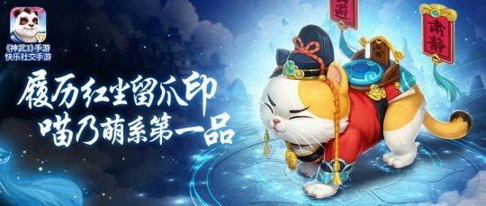 【图03:《神武3》手游全新坐骑造型曝光】.jpg