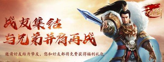 《【天游网上平台】11月7日《天子剑》战斗测试 新服火爆开启》