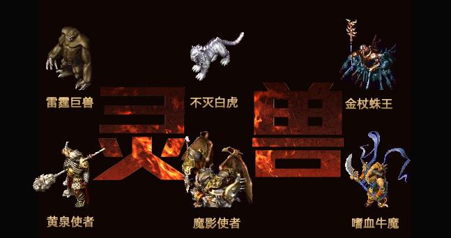 全新六大灵兽如何捕捉喂养 野性训化