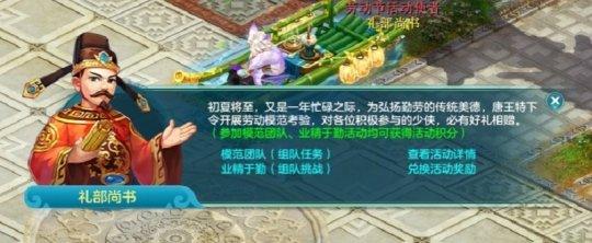 【图01:《神武4》电脑版劳动节系列活动全服开放】.jpg