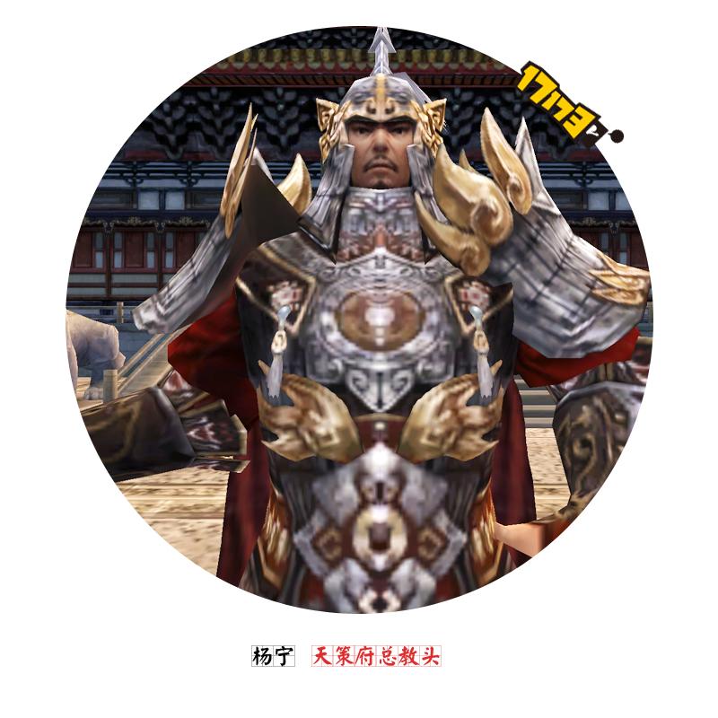 NPC一览杨宁.jpg