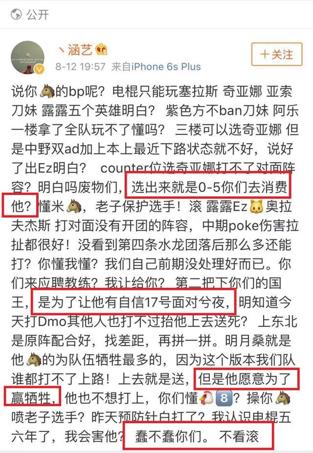 英雄联盟-LOL:网友质疑V5不想赢只要热度,教练爆粗口回应:蠢不蠢!(9)