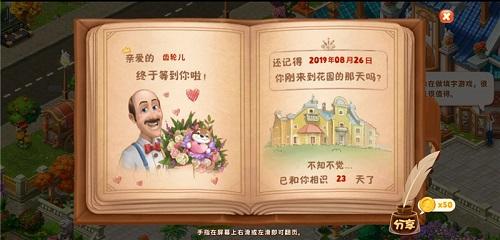 图2:《梦幻花园》周年回顾-500.jpg