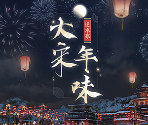 游戏月报:逆水寒复刻宋朝春节庆典,童年最受欢迎的动画被改编成游戏!