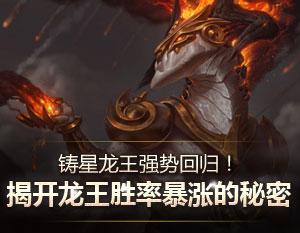 龙王强势回归!揭开龙王胜率暴涨的秘密