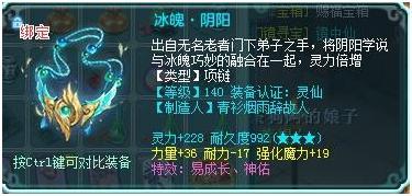 《神武3》電腦版:幻鏡神秘寶箱搖出100點想哭?140項鏈美中不足