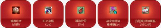 《【天游公司】喜迎中秋欢度国庆《仙界传Ⅱ》双节活动开启》