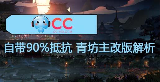 阴阳师青坊主改版后攻略解析 自带90%抵抗的式神