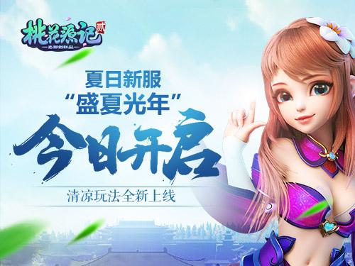 图1《桃花源记2》新服今日开启.jpg