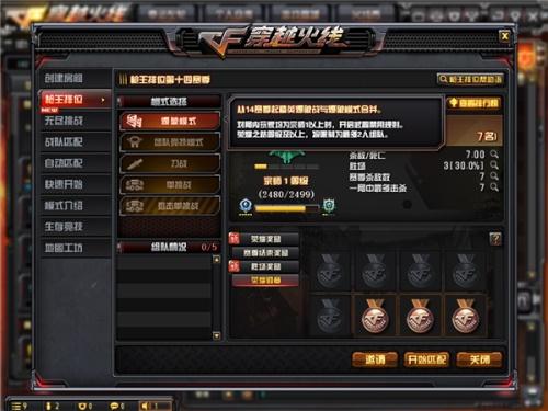 穿越火线枪王荣耀今日重磅更新海量全新玩法惊爆上线