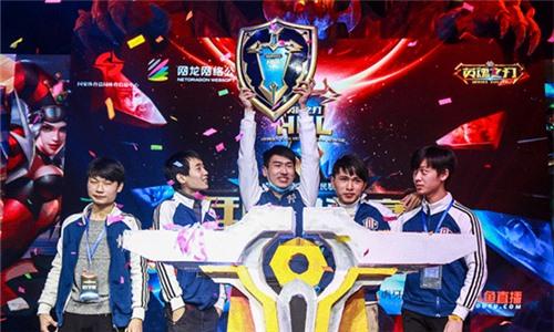 《英魂之刃》年度总决赛成功举办 国内首个电竞体育精神奖诞生