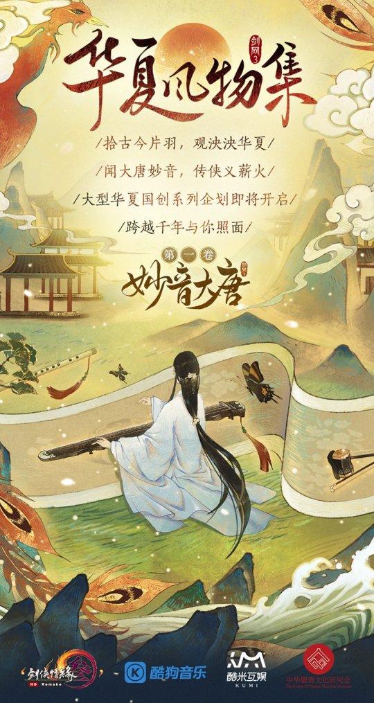图3:华夏风物集.jpg