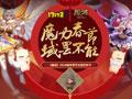 魔域春节综合宣传片:《魔域团圆,万家团圆》