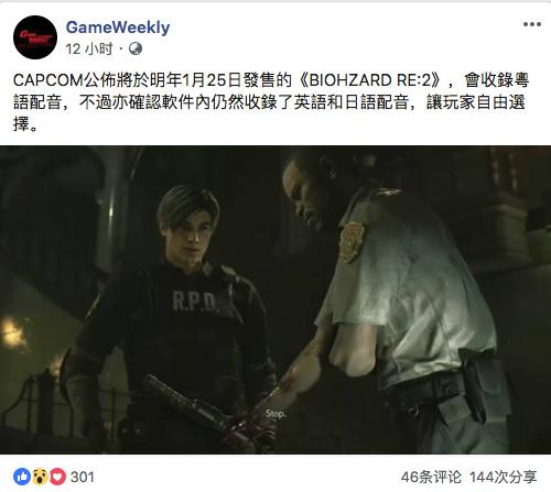 《生化危机2 重制版》将会包含粤语配音-迷你酷-MINICOLL