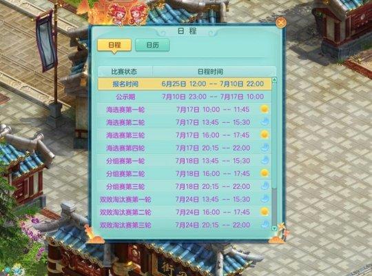 《神武4》电脑版登录抽奖活动开启 符石系统调整全服开放